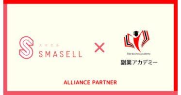 「副業アカデミー」とサスティナブルアウトレットモール「SMASELL」が提携開始