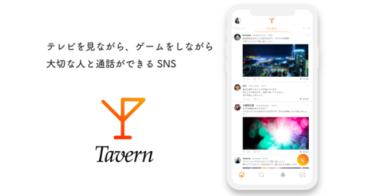 「Tavern(ターベルン)」次世代音声SNSをリリース
