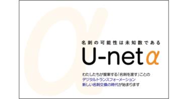 ユニオンネットワーク株式会社が名刺のデジタルトランスフォーメーション 「U-netα」をサービス開始