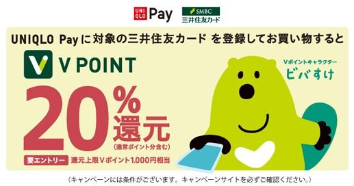 三井住友カード、UNIQLO PayでVポイント20%還元キャンペーンを開始