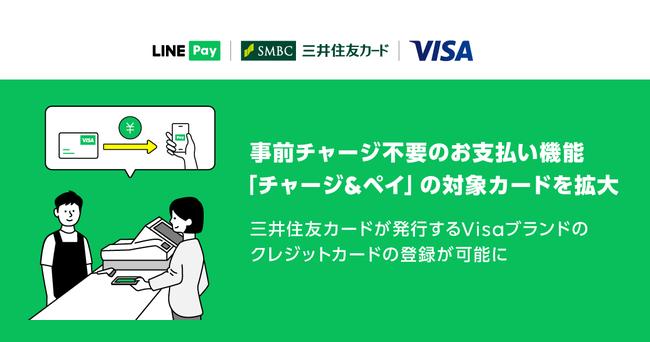 三井住友カードのVisaブランドクレジットカードが「LINE Pay」の「チャージ&ペイ」に対応開始