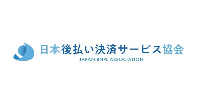 日本初、「日本後払い決済サービス協会」を後払い決済サービスを提供する7社が設立