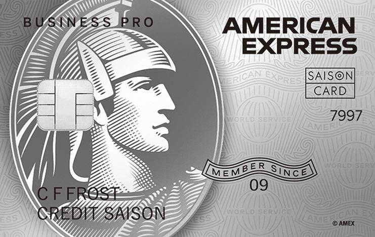 セゾンプラチナ・ビジネス プロ・アメリカン・エキスプレス®・カード
