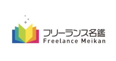 フリーランス名鑑、フリーランス1年目の年収に関するアンケートを実施