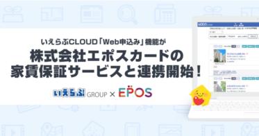 いえらぶCLOUD「Web申込み」機能が株式会社エポスカードの家賃保証サービスと連携開始