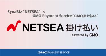 GMOペイメントサービスの「GMO掛け払い」を導入、国内最大級のBtoB卸モール「NETSEA」が「NETSEA掛け払い powered by GMO」を7/4から開始