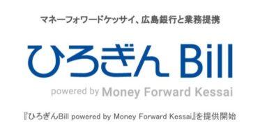 広島銀行が『ひろぎんBill powered by Money Forward Kessai』を提供開始