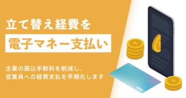 「jinjer経費」で申請した立替経費をVisaプリペイドカード「ultra pay カード」で受け取り開始