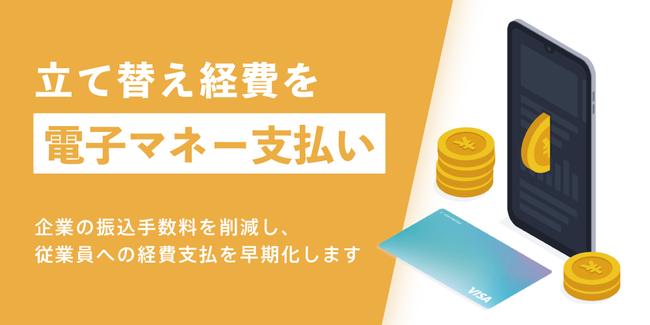 人事向けクラウドサービス「jinjer」、立て替え経費の精算金をVisaプリペイドカード「ultra pay カード」で支払い開始