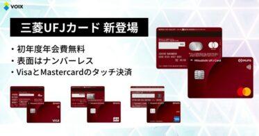 「三菱UFJカード」ナンバーレス新デザイン登場、MUFGカードとニコスカードがナンバーレス化