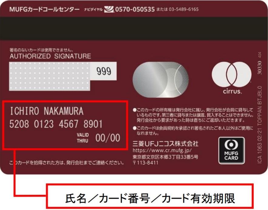 三菱UFJカード 券面 裏面 画像