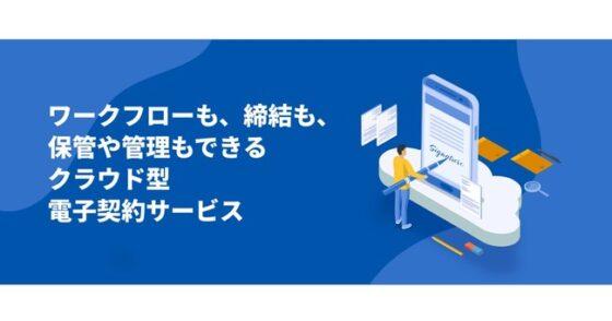 電子契約サービス『マネーフォワード クラウド契約』を提供開始