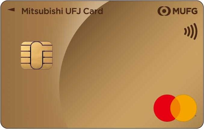 三菱UFGカード ゴールド