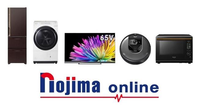 「エポスかんたん決済」のご利用で「ノジマオンライン」でのお買い物がお得なキャンペーンを開催