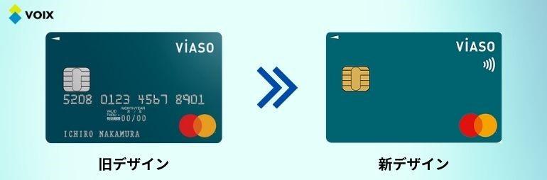 VIASO(ビアソ)カード から 三菱UFJカード VIASO(ビアソ)カード に新デザインに変更