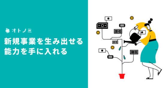 「オトノミ」新規事業創出のインハウス化を支援するサービスをリリース