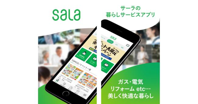 サーラグループ公式アプリ「サーラのアプリ」をリリース