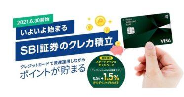 三井住友カード、SBI証券とクレジットカード決済による投信積立サービスを開始