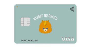 三井住友カードの「かぞくのおさいふ」と「stera terminal」を西大和学園が導入開始
