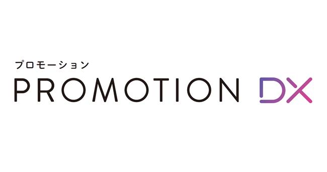 TOWが「プロモーションDX」提供開始