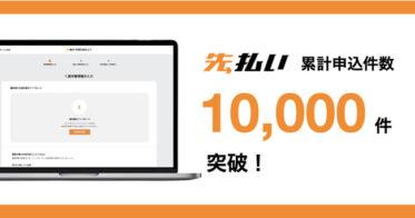 フリーランス向け報酬即日払いサービスyup『先払い』累計申込件数10,000件突破