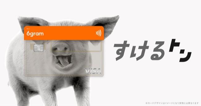 株式会社ミクシィとすみしんライフカード株式会社が Visaプリベイドカード「6gramリアルカード」を提供開始