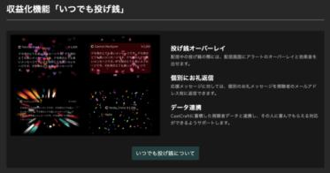 株式会社キャスコードがYouTube Live配信者向けサービス「CastCraft」の「いつでも投げ銭」機能をリリース