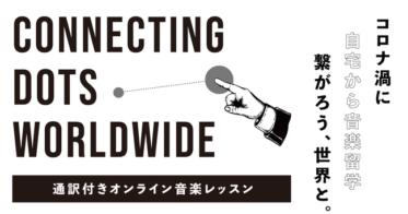 超一流ジャズミュージシャンによる通訳付きオンラインレッスン「Connecting Dots Worldwide」開始
