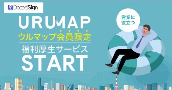 Kdan Mobile Software Ltd.の「DottedSign」が「URUMAP(ウルマップ)」会員に向け福利厚生サービスを提供開始