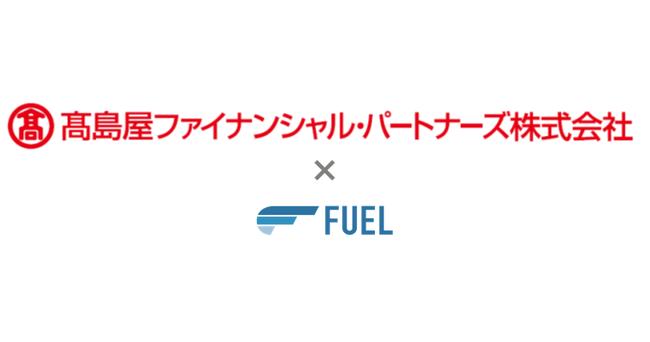 FUELが、高島屋の金融子会社専用サイト「高島屋ソーシャルレンディング」をオープン