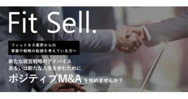 「Fit Sell.(フィットセル)」フィットネス専門のM&Aサービスをボディコープが提供開始