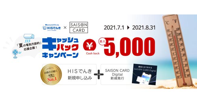 「HISでんき」とデジタルカード「SAISON CARD Digital(セゾンカードデジタル)」が最大5,000円のキャッシュバックキャンペーンを開催