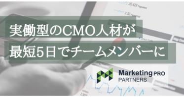 株式会社Hajimariがマーケティング特化型人材マッチングサービス「マーケティングプロパートナーズ」をリリース