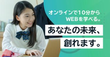 「Hint(ヒント)」WEBのオンラインスクールを株式会社DEXが提供開始