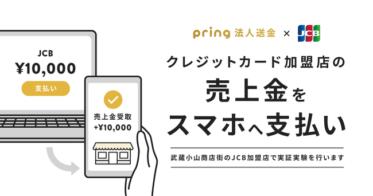 JCBとpringがスマホアプリでカード会社から加盟店へ送金する実証実験を開始