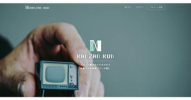PR会社のプレイブ株式会社が、テレビの広告換算が無料で行えるサービス「KANZAN KUN(かんざんくん)」の提供を開始