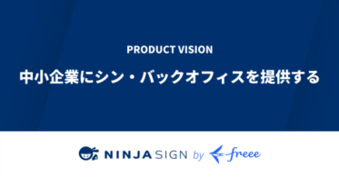 「NINJA SIGN by freee」に電子契約サービスの名称をサイトビジットが変更
