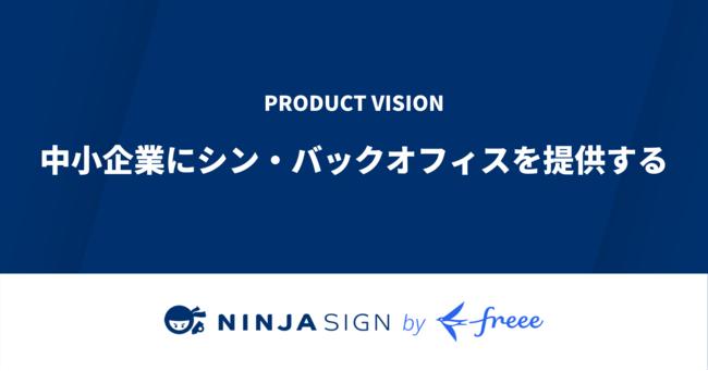 株式会社サイトビジットが電子契約サービス名を「NINJA SIGN by freee」に変更