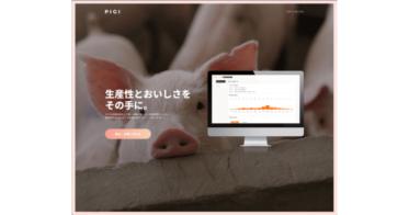 株式会社コーンテックがIoT・AI家畜監視サービス「PIGI(ピギ)β版」をリリース