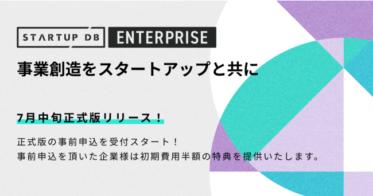 STARTUP DBの新サービス「ENTERPRISE」正式版を7月中旬にリリース