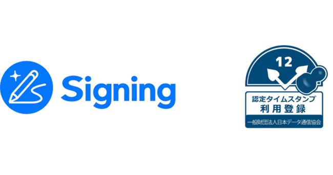 株式会社ネオキャリアの電子契約サービス「Signing(サイニング)」が「認定タイムスタンプ利用登録マーク」を取得