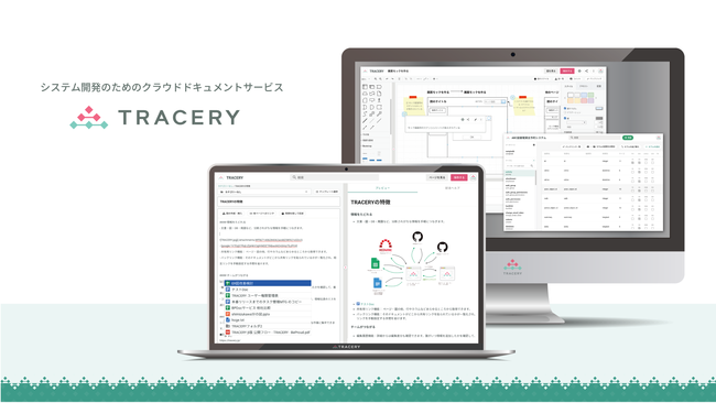 株式会社ビープラウドがシステム開発者向けクラウドドキュメントサービス「TRACERY(トレーサリー)」のオープンβ版をリリース
