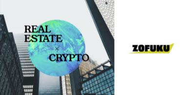 株式会社Zofukuが暗号資産決済の不動産売買仲介サービスを開始