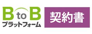 B to B 契約書