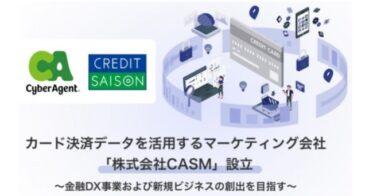 サイバーエージェントとクレディセゾンがカード決済データを活用するマーケティング会社「株式会社 CASM (キャズム)」を設立