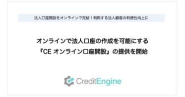 クレジットエンジン、オンラインで法人口座の作成を可能にする『CE オンライン口座開設』の提供を開始