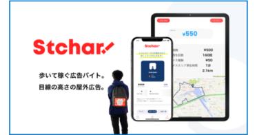 「Stchar ! (ストチャー!)」を開発中の「ワナテクノロジーズ」が資金調達