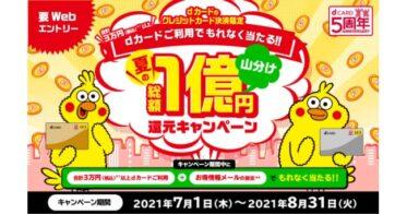 dカード キャンペーンを7月1日より株式会社NTTドコモが実施