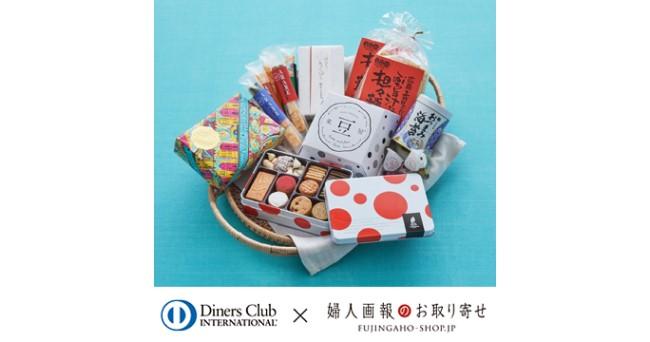 「ダイナースクラブカード 新規入会キャンペーン」開始、初年度年会費半額&1万円相当の厳選商品プレゼント