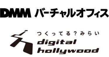 DMMバーチャルオフィスとデジタルハリウッドが業務提携、フリーランスが参加する「ランサーユニット」メンバーや全ての卒業生・関係者向けにサービス提供を開始